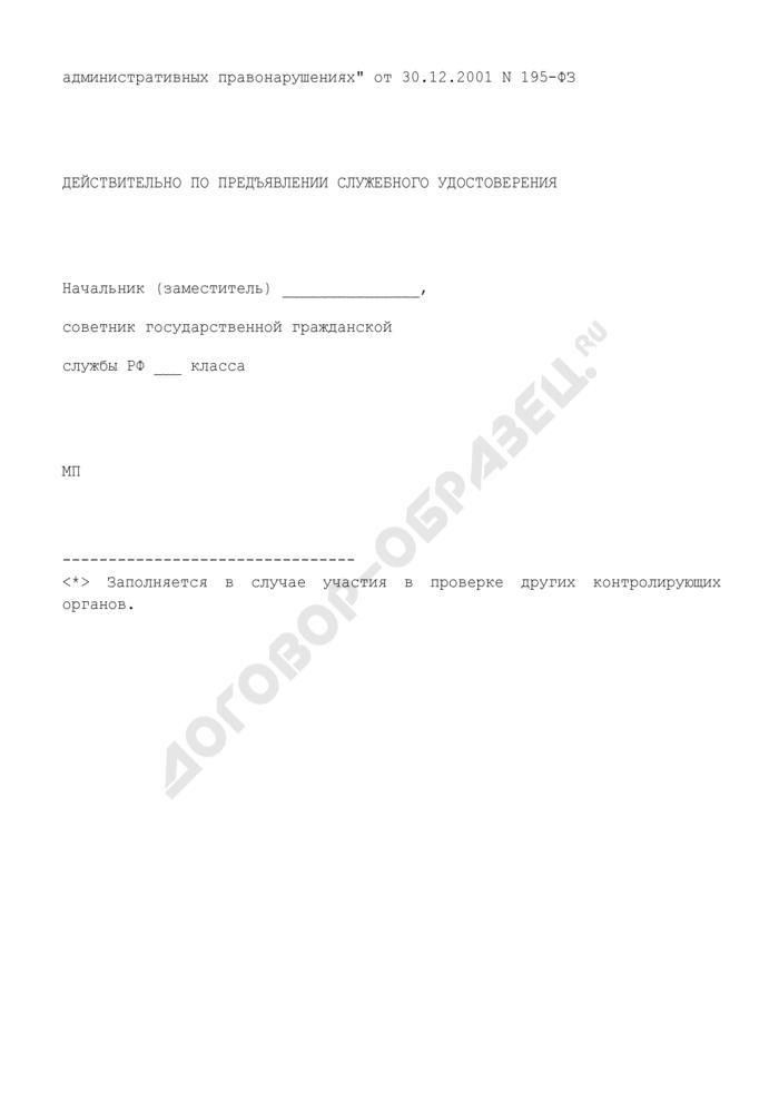 Поручение на проведение проверки соблюдения законодательства Российской Федерации о применении контрольно-кассовой техники при осуществлении наличных денежных расчетов и (или) расчетов с использованием платежных карт, полноты учета выручки и порядка работы с денежной наличностью на объектах. Страница 3