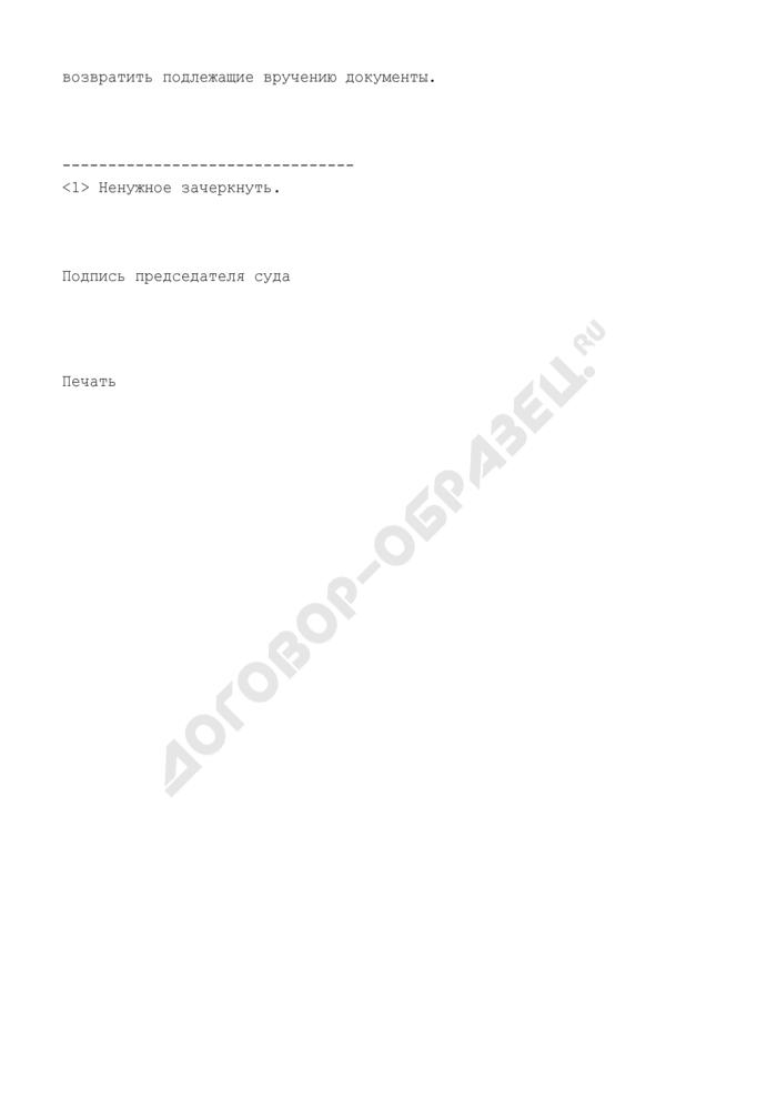 Поручение о вручении документа. Форма N 35. Страница 3