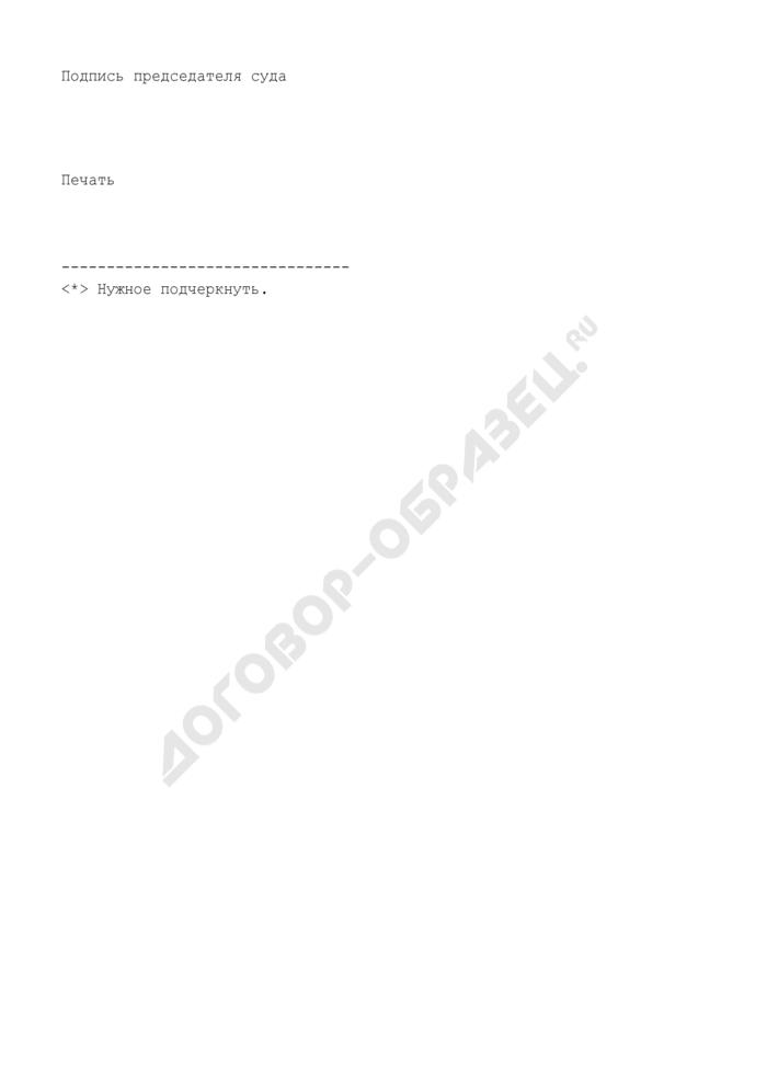 Поручение о вручении документа лицу, проживающему на территории иностранного государства. Форма N 24. Страница 3