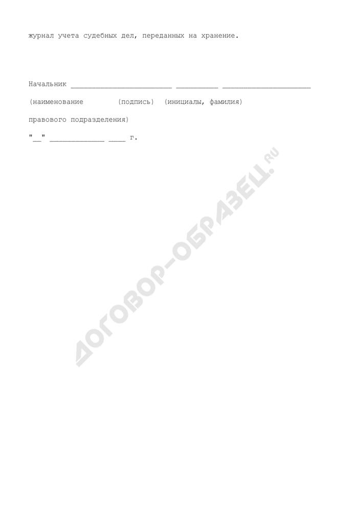 Поручение о передаче судебного дела на хранение в таможенном органе. Страница 2
