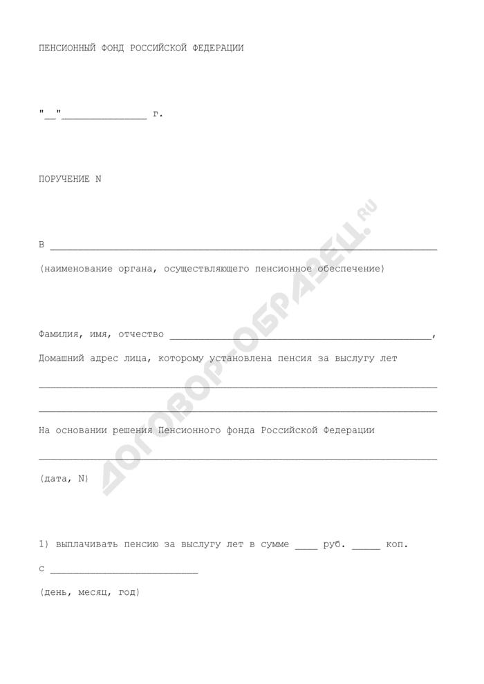 Поручение Пенсионного фонда Российской Федерации о выплате пенсии за выслугу лет. Страница 1