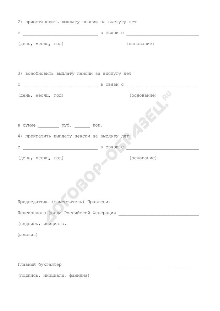 Поручение Пенсионного фонда Российской Федерации о выплате пенсии за выслугу лет. Страница 2