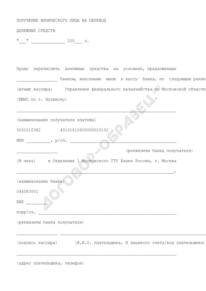 Поручение физического лица на перевод денежных средств на территории Ногинского района Московской области. Страница 1