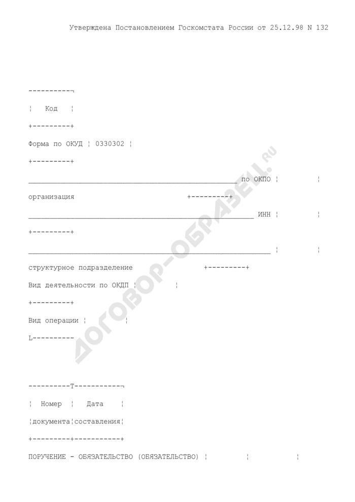 Поручение-обязательство (обязательство) для покупки товаров в кредит. Унифицированная форма N КР-2. Страница 1