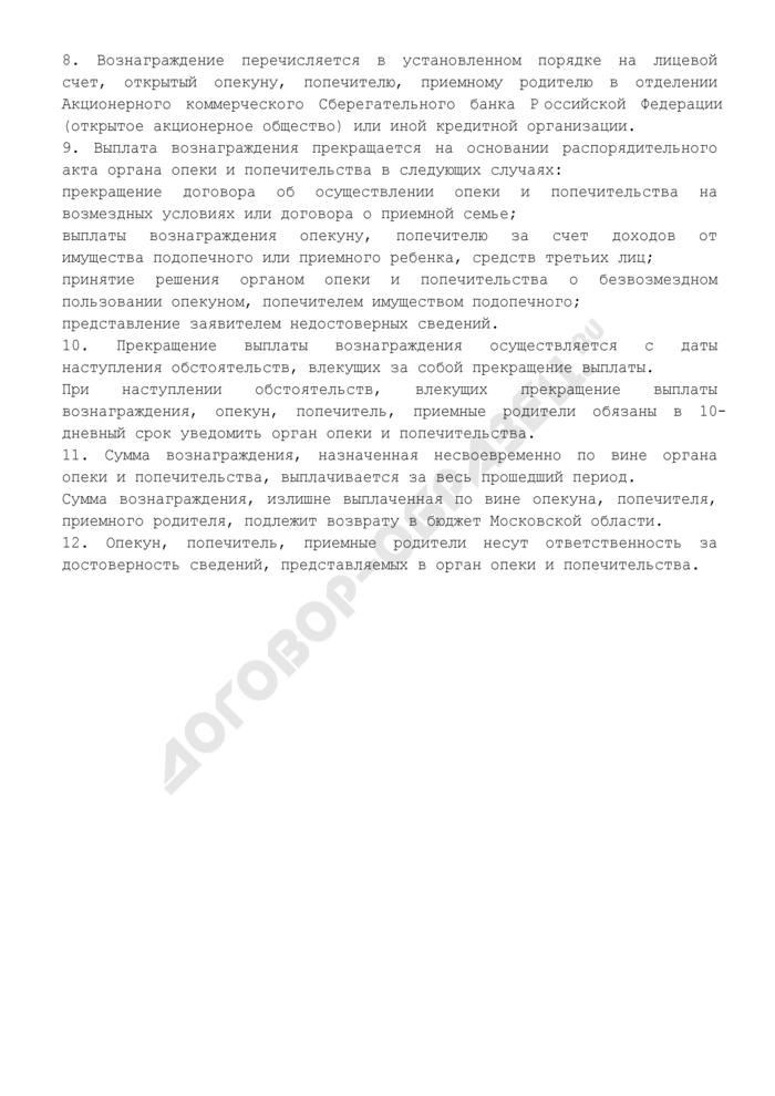 Порядок выплаты вознаграждения опекунам, попечителям, приемным родителям за счет средств бюджета Московской области. Страница 2