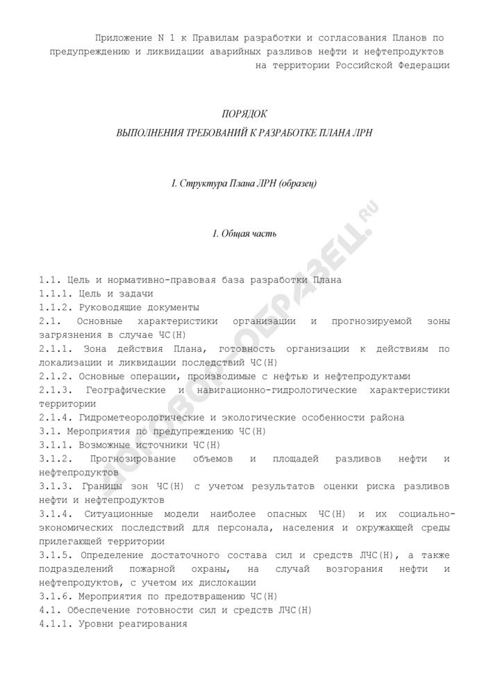 Порядок выполнения требований к разработке плана по предупреждению и ликвидации аварийных разливов нефти и нефтепродуктов на территории Российской Федерации. Страница 1