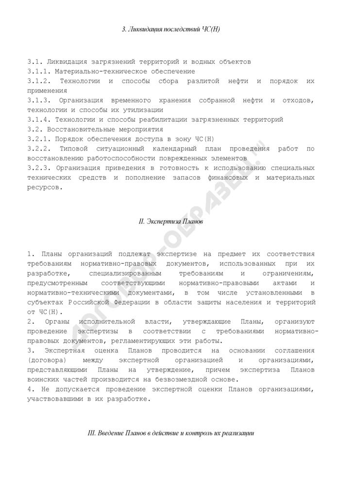 Порядок выполнения требований к разработке плана по предупреждению и ликвидации аварийных разливов нефти и нефтепродуктов на территории Российской Федерации. Страница 3