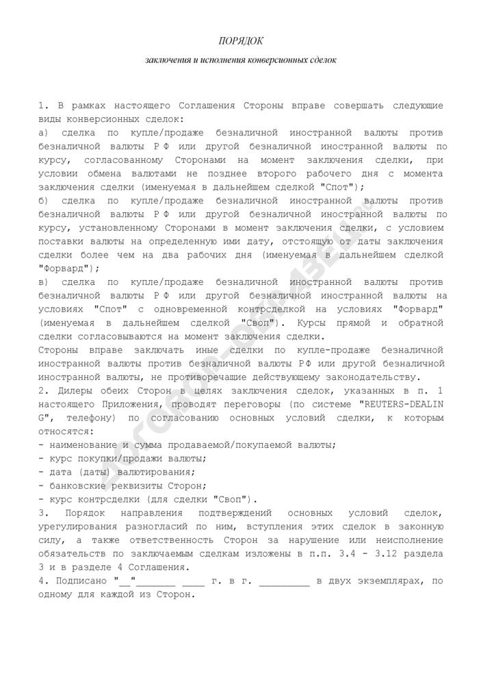 Порядок заключения и исполнения конверсионных сделок (приложение к межбанковскому соглашению об общих условиях совершения операций на межбанковском рынке). Страница 1