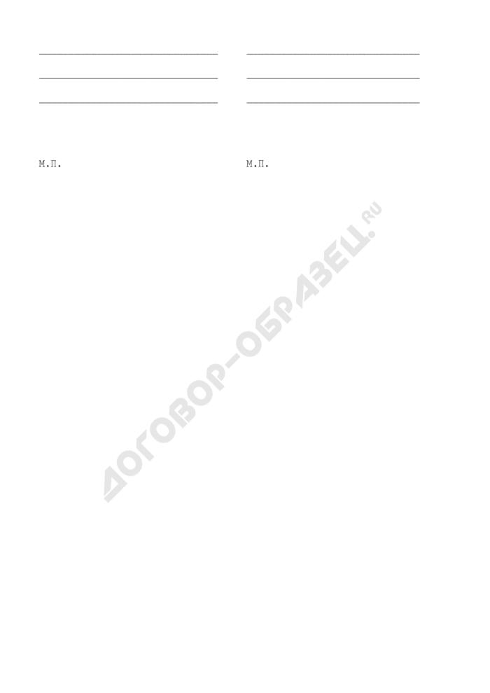 Порядок заключения и исполнения конверсионных сделок (приложение к межбанковскому соглашению об общих условиях совершения операций на межбанковском рынке). Страница 2