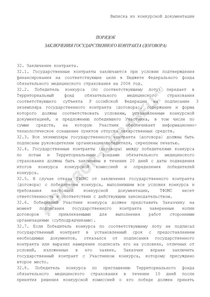 Порядок заключения государственного контракта (договора). Страница 1