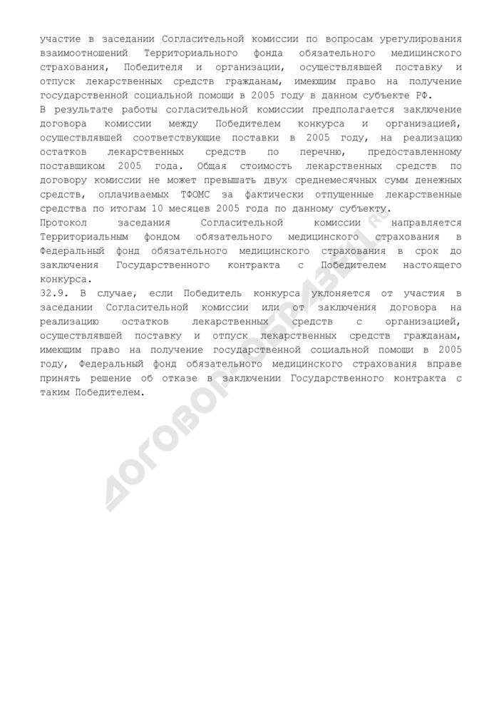 Порядок заключения государственного контракта (договора). Страница 2