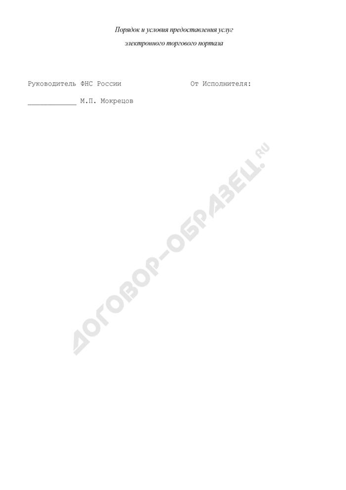 Порядок и условия предоставления услуг электронного торгового портала (приложение к проекту договора на предоставление услуг электронного торгового портала для реализации имущества должника в рамках процедур банкротства). Страница 1