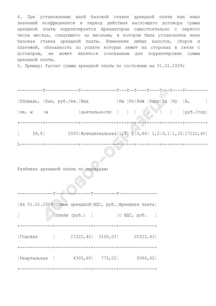 Порядок исчисления арендной платы на 2009 г. (приложение к договору аренды нежилого помещения муниципальной собственности городского поселения Озеры Московской области). Страница 2