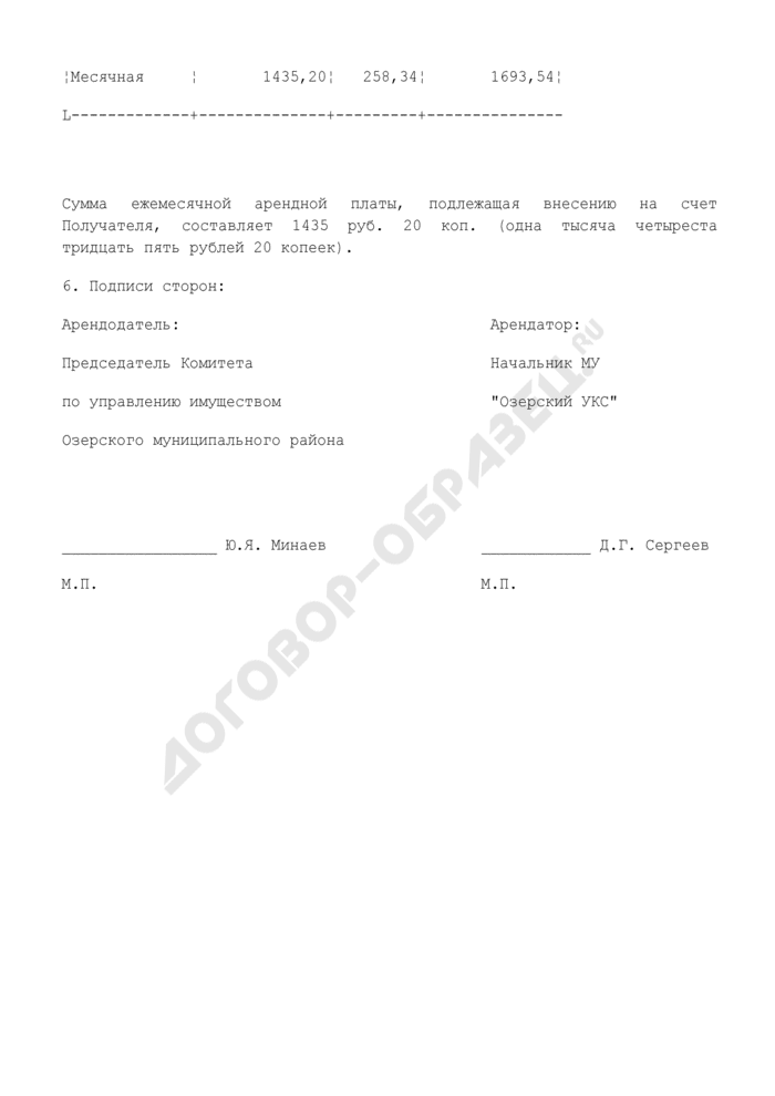 Порядок исчисления арендной платы на 2009 г. (приложение к договору аренды нежилого помещения муниципальной собственности городского поселения Озеры Московской области). Страница 3