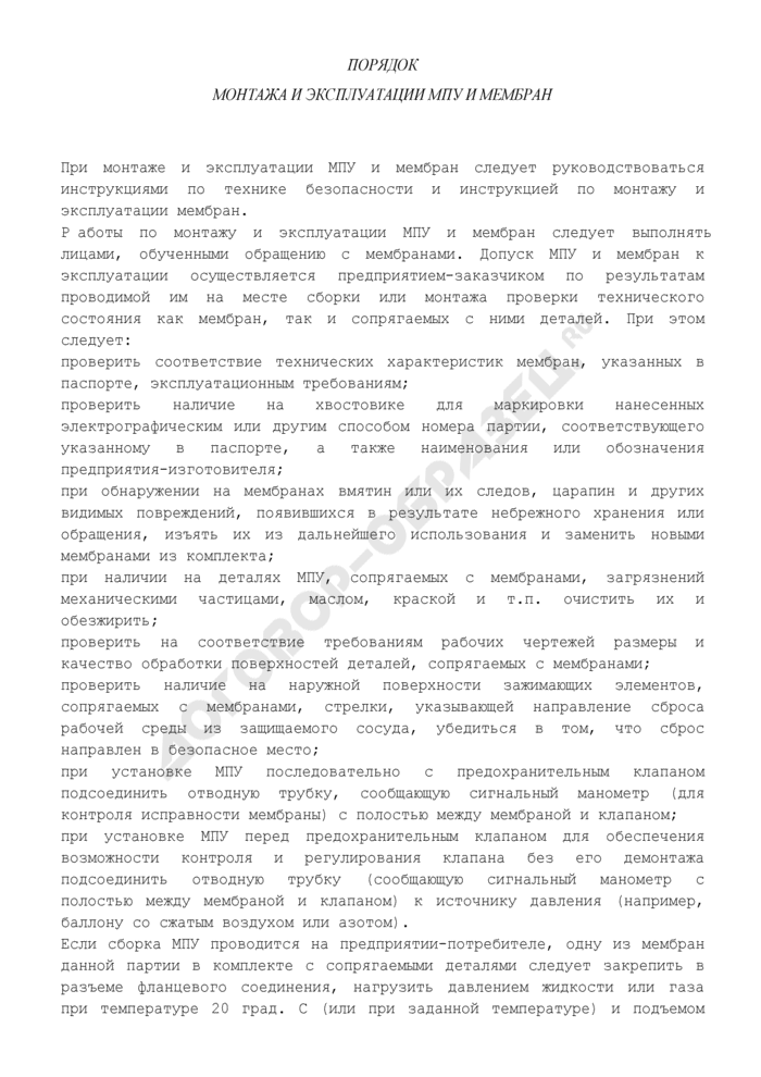 Порядок монтажа и эксплуатации МПУ и мембран. Страница 1