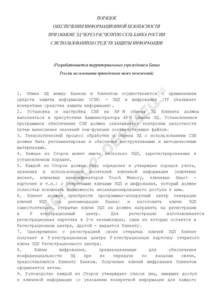Порядок обеспечения информационной безопасности при обмене ЭД с использованием средств защиты информации (приложение к договору об обмене электронными документами при осуществлении расчетов через расчетную сеть Банка России). Страница 1
