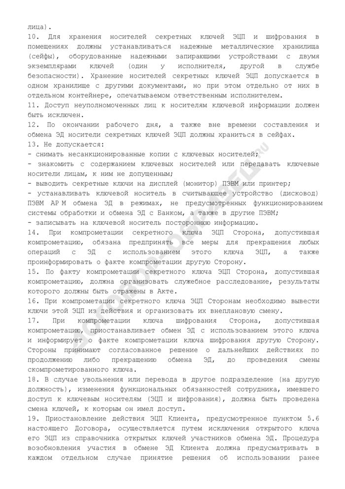 Порядок обеспечения информационной безопасности при обмене ЭД с использованием средств защиты информации (приложение к договору об обмене электронными документами при осуществлении расчетов через расчетную сеть Банка России). Страница 2