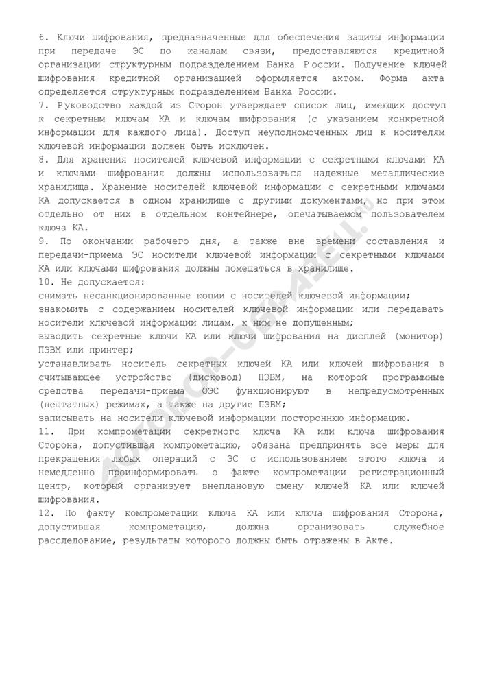 Порядок обеспечения информационной безопасности при передаче-приеме электронных сообщений (приложение к договору между кредитной организацией и Банком России о передаче-приеме отчетности в виде электронных сообщений). Страница 2