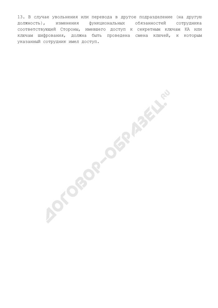 Порядок обеспечения информационной безопасности при передаче-приеме электронных сообщений (приложение к договору между кредитной организацией и Банком России о передаче-приеме отчетности в виде электронных сообщений). Страница 3