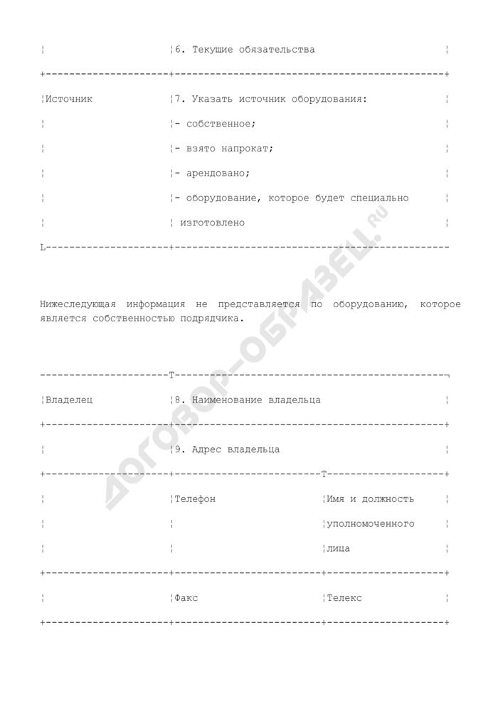 Возможности по оборудованию (приложение к письму-заявке на участие в предварительном квалификационном отборе подрядчиков для последующего участия в торгах (конкурсе)). Форма N 6. Страница 2