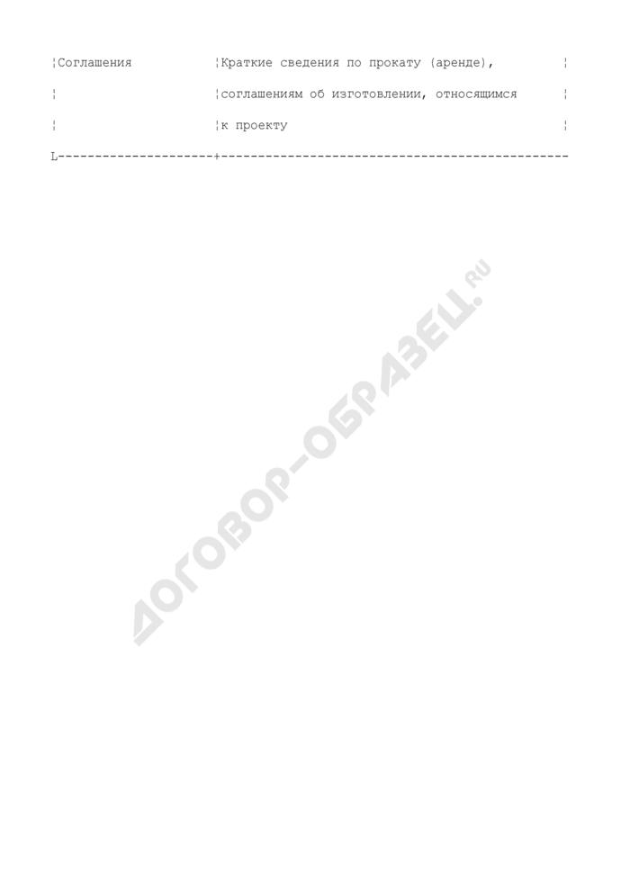 Возможности по оборудованию (приложение к письму-заявке на участие в предварительном квалификационном отборе подрядчиков для последующего участия в торгах (конкурсе)). Форма N 6. Страница 3