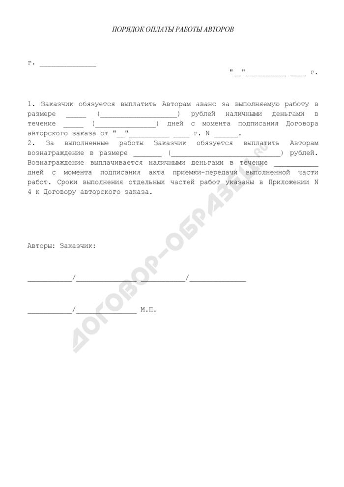 Порядок оплаты работы авторов (приложение к авторскому договору заказа на создание мультимедиа-продукта). Страница 1