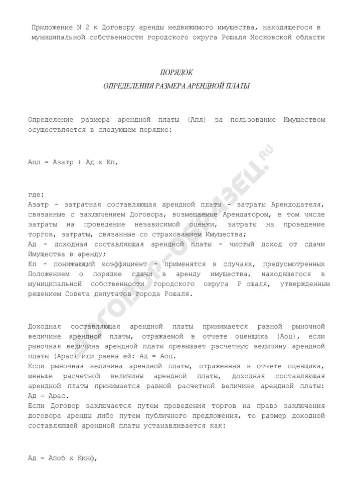 Порядок определения размера арендной платы (приложение к договору аренды недвижимого имущества, находящегося в муниципальной собственности городского округа Рошаля Московской области). Страница 1