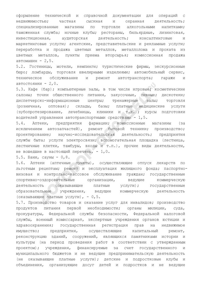 Порядок определения арендной платы за нежилые помещения (здания, строения) на территории городского поселения Большие Дворы Московской области. Страница 3
