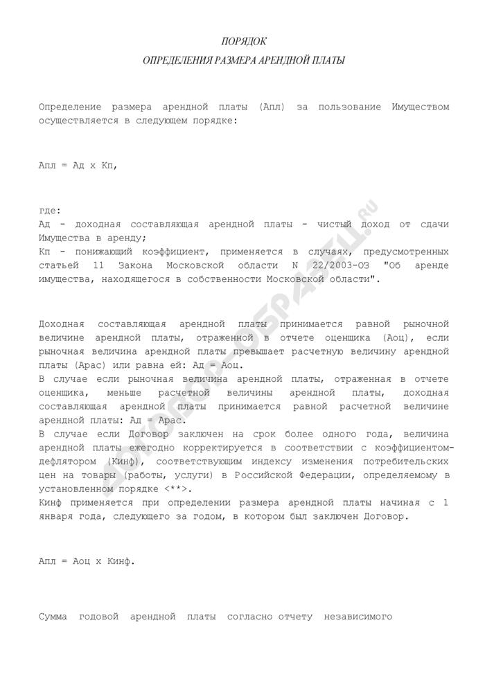 Порядок определения размера арендной платы (приложение к примерному договору аренды движимого имущества, находящегося в собственности Московской области). Страница 1