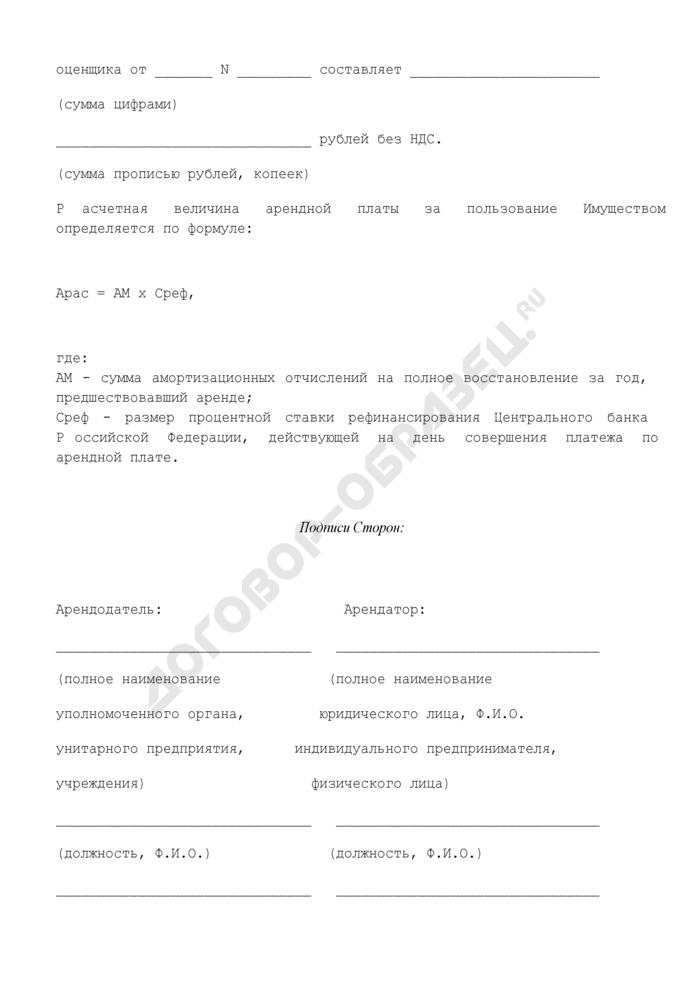 Порядок определения размера арендной платы (приложение к примерному договору аренды движимого имущества, находящегося в собственности Московской области). Страница 2