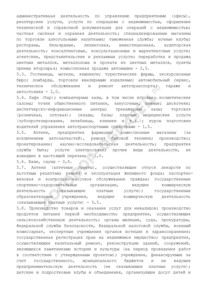 Порядок определения арендной платы за нежилые помещения (здания, строения), расположенные на территории сельского поселения Аверкиевское Московской области. Страница 3