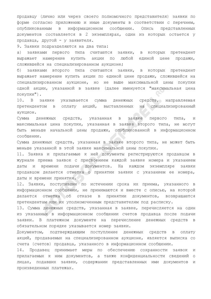 Порядок организации продажи акций открытых акционерных обществ, находящихся в муниципальной собственности Павлово-Посадского муниципального района Московской области, на специализированном аукционе. Страница 3