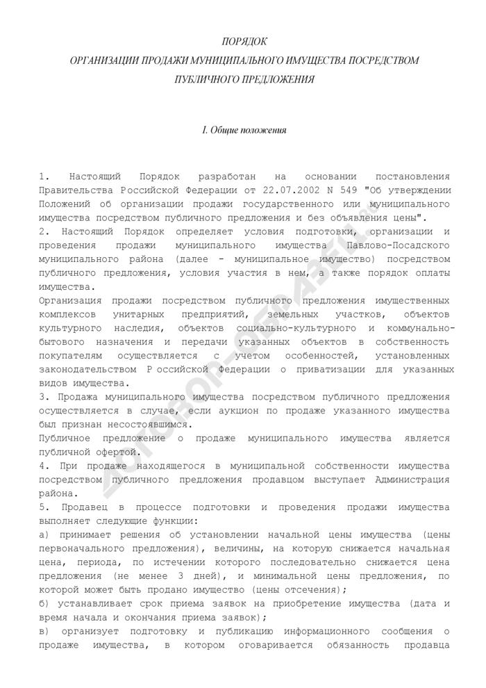 Порядок организации продажи муниципального имущества Павлово-Посадского муниципального района Московской области посредством публичного предложения. Страница 1