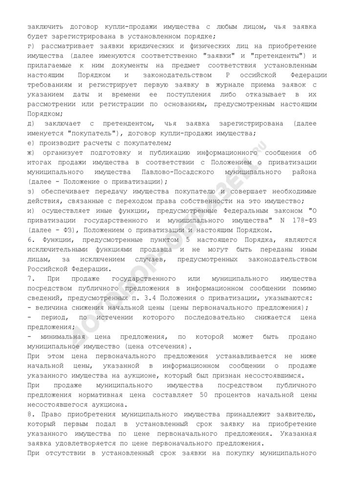 Порядок организации продажи муниципального имущества Павлово-Посадского муниципального района Московской области посредством публичного предложения. Страница 2