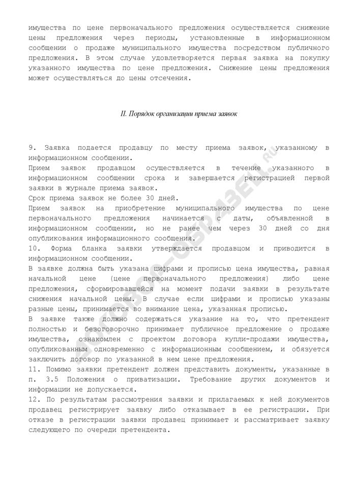Порядок организации продажи муниципального имущества Павлово-Посадского муниципального района Московской области посредством публичного предложения. Страница 3