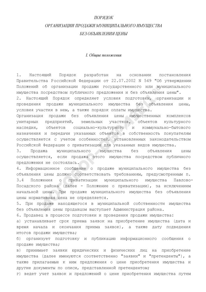 Порядок организации продажи муниципального имущества Павлово-Посадского муниципального района без объявления цены. Страница 1