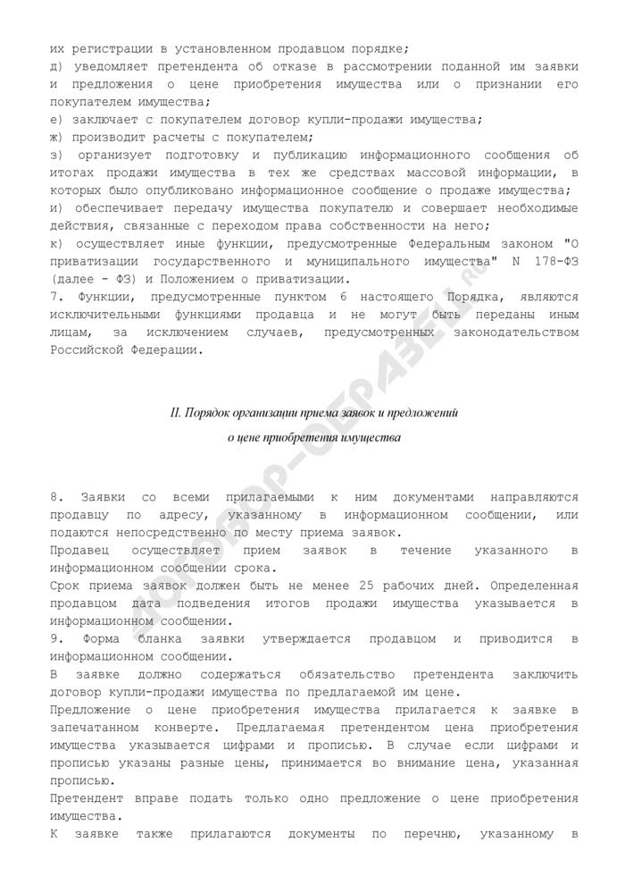 Порядок организации продажи муниципального имущества Павлово-Посадского муниципального района без объявления цены. Страница 2
