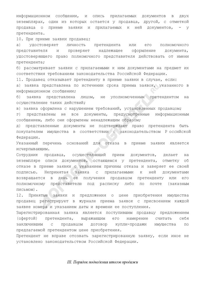 Порядок организации продажи муниципального имущества Павлово-Посадского муниципального района без объявления цены. Страница 3