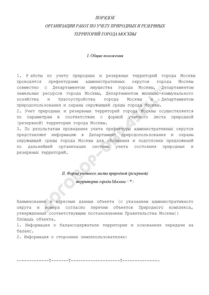 Порядок организации работ по учету природных и резервных территорий города Москвы. Страница 1