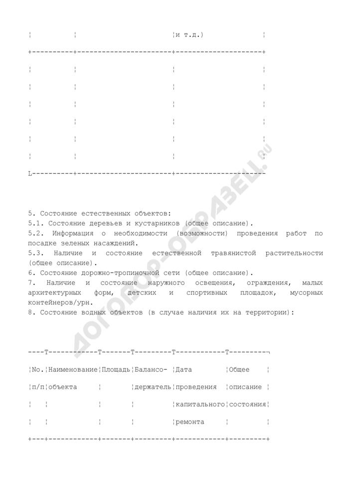 Порядок организации работ по учету природных и резервных территорий города Москвы. Страница 3