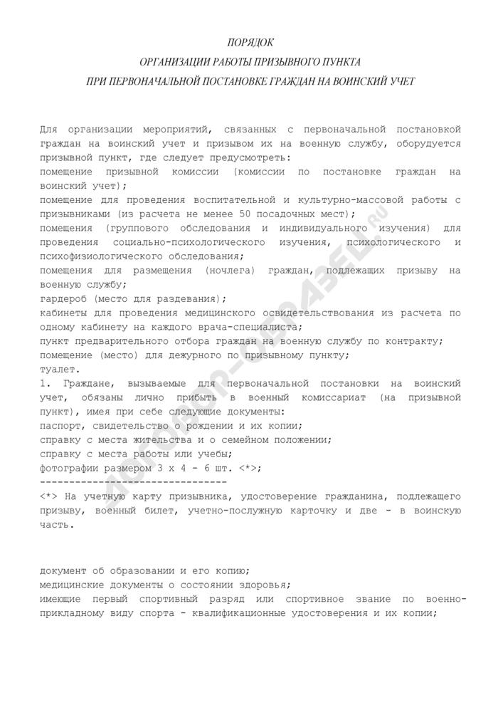Порядок организации работы призывного пункта при первоначальной постановке граждан на воинский учет. Страница 1