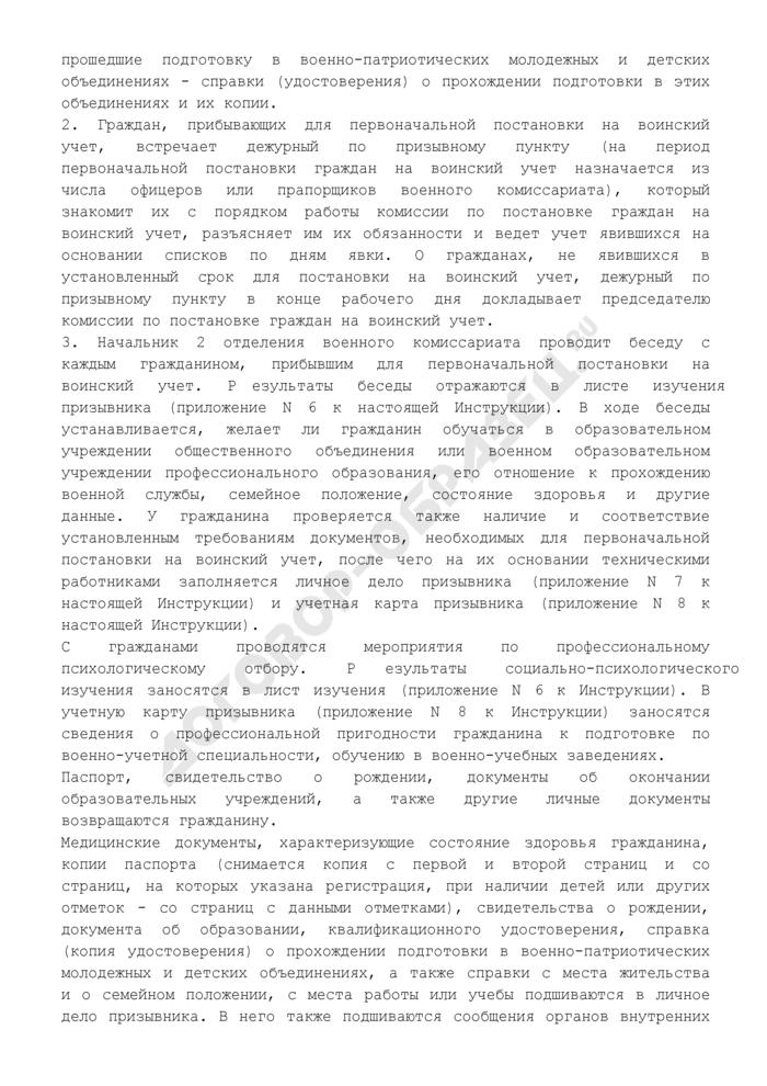 Порядок организации работы призывного пункта при первоначальной постановке граждан на воинский учет. Страница 2
