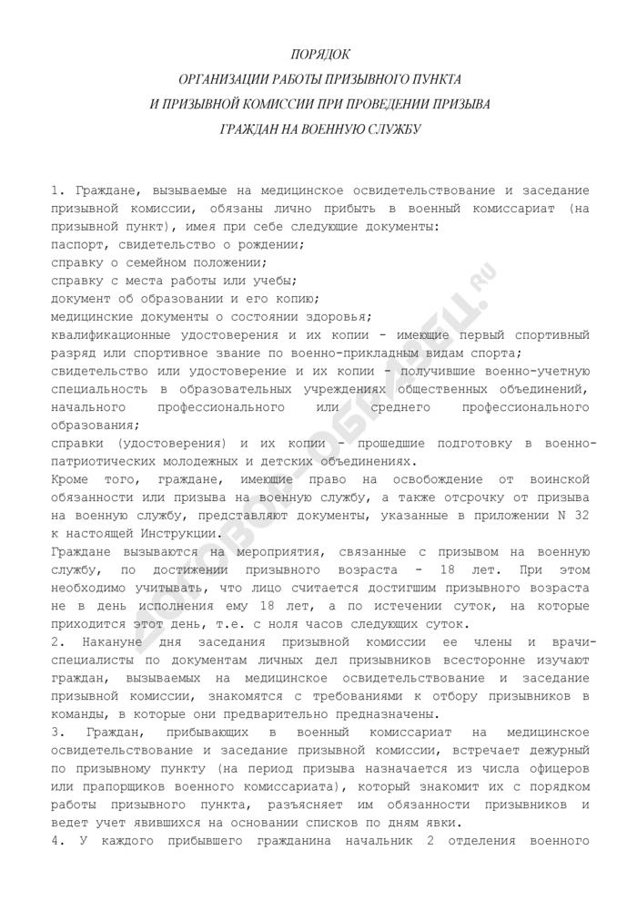 Порядок организации работы призывного пункта и призывной комиссии при проведении призыва граждан на военную службу. Страница 1