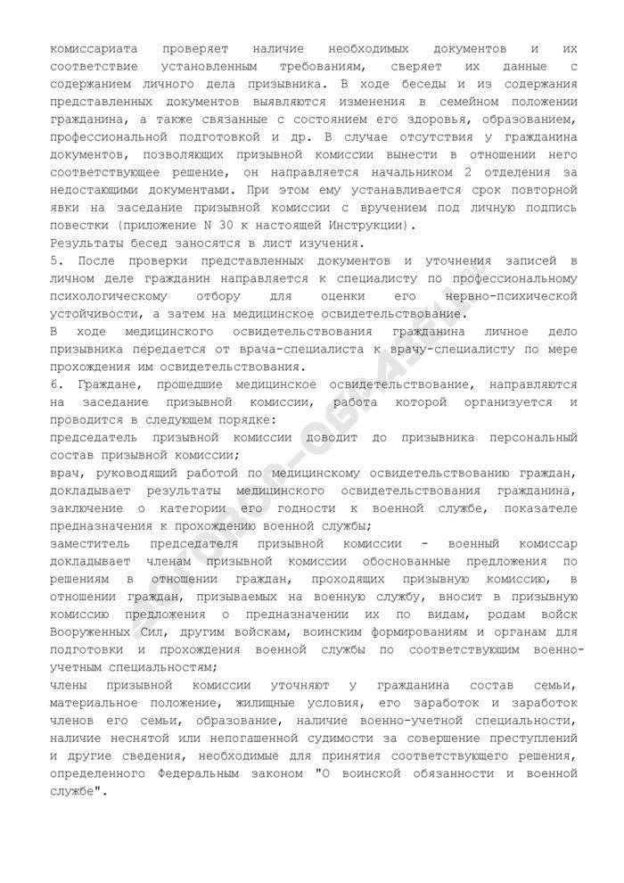 Порядок организации работы призывного пункта и призывной комиссии при проведении призыва граждан на военную службу. Страница 2