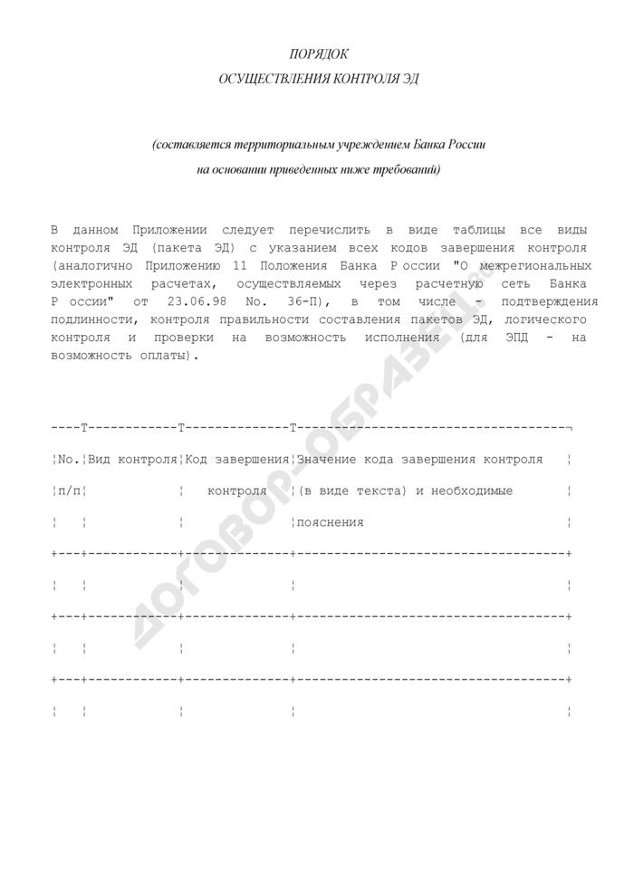 Порядок осуществления контроля ЭД (приложение к договору об обмене электронными документами при осуществлении расчетов через расчетную сеть Банка России). Страница 1
