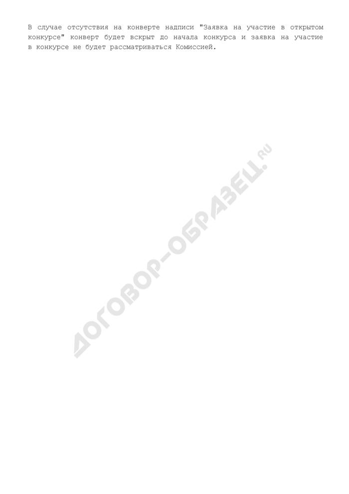 """Порядок оформления конверта с заявкой на участие в открытом конкурсе по размещению заказа на выполнение в 2008 году научно-исследовательских и опытно-конструкторских работ по направлению """"Проведение исследований в области экономики и управления рыбохозяйственным комплексом"""" для нужд Госкомрыболовства России. Страница 2"""