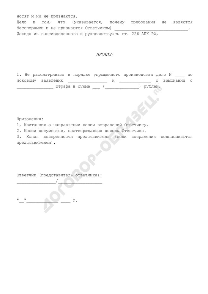 Возражения в отношении рассмотрения дела в порядке упрощенного производства (по делу о взыскании штрафа за совершение налогового правонарушения). Страница 2