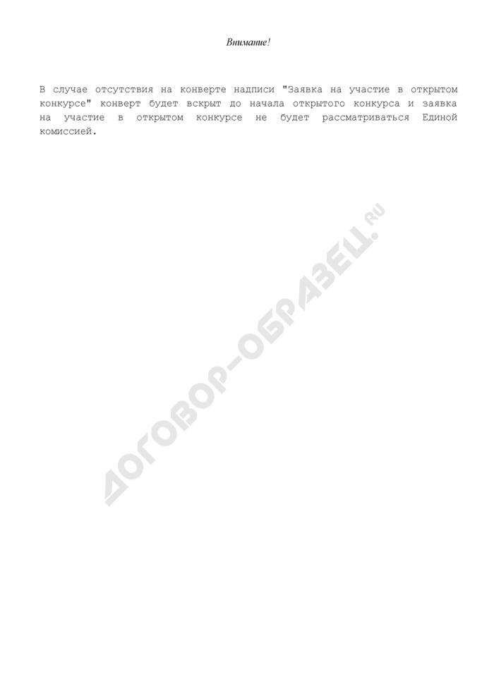 Порядок оформления конверта с заявкой на участие в открытом конкурсе на право заключения государственного контракта на выполнение работ в 2009 - 2011 годах по проектированию и строительству крупнотоннажного (более 65 метров) научно-исследовательского судна для проведения ресурсных исследований в открытых районах Мирового океана (Западный регион) для нужд Федерального агентства по рыболовству, подаваемой в форме электронного документа. Страница 1