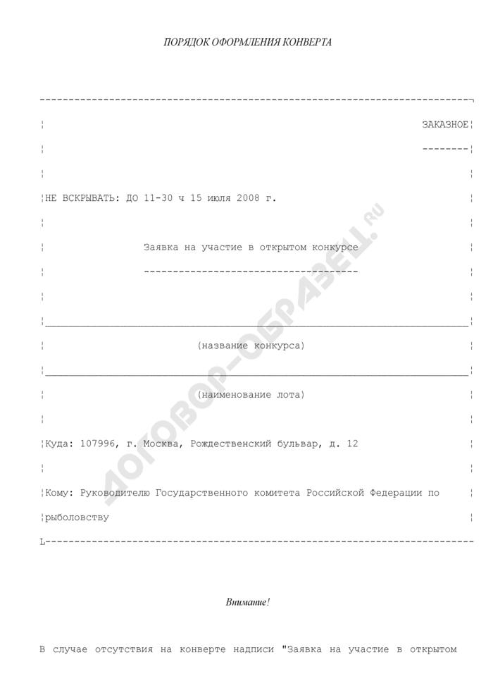 Порядок оформления конверта для заявки на участие в открытом конкурсе на выполнение работ по воспроизводству водных биологических ресурсов в 2008 году для государственных нужд. Страница 1