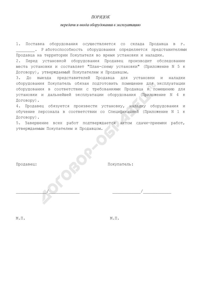 Порядок передачи и ввода оборудования в эксплуатацию (приложение к договору поставки оборудования и ввода его в эксплуатацию). Страница 1